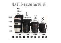 MATIN鏡頭保護袋 S小號 (潛水衣材質 防碰撞 防潑水)/ 鏡頭袋 鏡頭套 鏡頭包 相機包(CANON,NIKON,PENTAX,LEICA,SONY,OLYMPUS通用)
