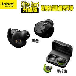 【攝界】先創公司貨 Jabra Elite Sport 升級版 真無線 麥克風 防水 藍牙耳機 藍芽耳機 聽音樂