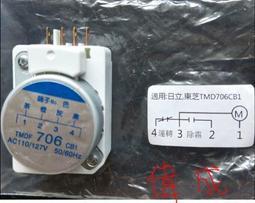 【偉成電子商場】冰箱材料-日立/東芝電冰箱-除霜定時器/除霜計時器/化霜器-型號:TMD706CB1