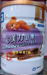 咪咪2館@亞培心美力水解蛋白配方(850g/罐)特價820元.高市6罐可自取.12罐免運