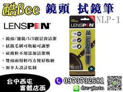 【酷BEE了】 LENSPEN LP-1 LP 1 NLP-1 拭鏡筆 碳粉 清潔筆 指紋與油污的剋星 臺中可店取