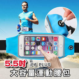 【I04P2】防水觸控大容量運動腰包 5.5吋以下 透明視窗手機袋保護套 IPHONE 6 PLUS ZENFONE 2