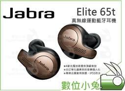 免睡攝影【Jabra Elite 65t 無線運動藍牙耳機 黑/銅】公司貨 IP55防水 無線 立體聲 藍芽耳機