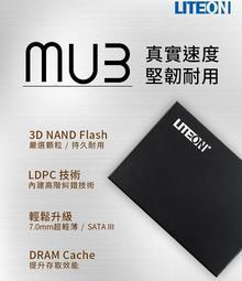 【全新未拆封公司貨】LITEON MU3 PH6L 240G SSD 2.5吋固態硬碟