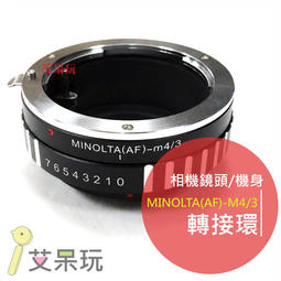 【MINOLTA(AF)-M4/3 轉接環】無限遠對焦可調光圈 SONY Alpha AF MA M43 EP1 EP2