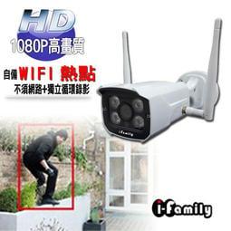 I-Family 戶外專用1080P熱點/網路攝影機(T-501)-監控攝影機