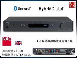 『盛昱音響』英國 NAD C328 數位/類比兩綜合擴大機 - 建議售價 / NT$18900 - 可議價