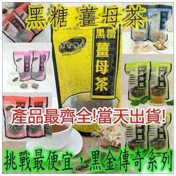 【回甘草堂】黑金傳奇(大顆) 限時優惠 黑糖薑母茶|玫瑰養生飲|紅棗桂圓茶| 冰糖牛蒡茶|冰糖菊花茶|蔓越莓寒天全系列