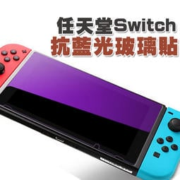 蘋果本舖*任天堂 Nintendo Switch 抗藍光 護眼 玻璃貼 鋼化 9H 高透 主機螢幕 保護貼 防刮