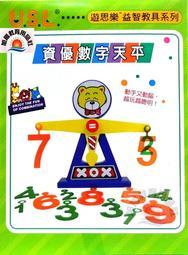 ※旭陽教育用品社※USL遊思樂益智教具-資優數字天平/數字天秤/認識數字和重量 練習加減法~台灣製ST安全玩具