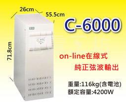 電電工坊賣-免費臺北地區配送安裝 飛瑞 整新機 UPS-C-6000 ON-LINE 不斷電系統(只有主機) 飛瑞維修