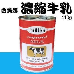 德國 白美娜 濃縮牛乳 保久乳 調味乳 比安佳更優質 410g O-055