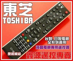 東芝 TOSHIBA 電視遙控器CT-90284 CT-90186S CT-90190 TQ-300 台製日製 全適用