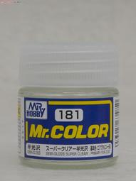 ◆弘德模型◆ GSI C181 半光透明 10ml Semi Gloss Super Clear 郡氏 油性 硝基漆