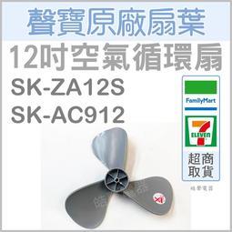 SK-ZA12S SK-AC912 空氣循環扇 扇葉 12吋聲寶電風扇葉片 原廠材料 12吋 扇葉 【皓聲電器】