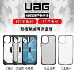 [台灣出貨] UAG 耐衝擊 透明 保護殼 防摔殼 iPhone 12 mini 11 Pro Max 軍規 手機殼 防
