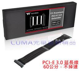 光華CUMA散熱精品*曜越 TT Premium PCI-E 3.0延長線 – 600mm /高品質、可折、不掉速~現貨