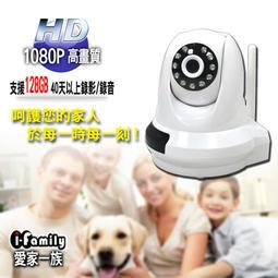 I-Family HD1080P 二百萬畫素-無線遠端遙控攝影機/監視器-愛家一號D)-防盜器