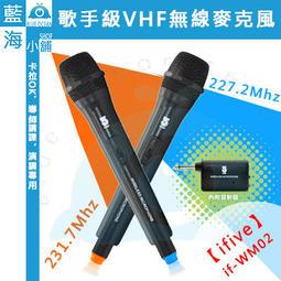 【藍海小舖】《免運》ifive 五元素 歌手級VHF無線麥克風單入組 ★卡拉OK 導師 講課 演講 VHF 抗噪 防爆