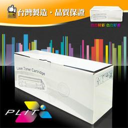 【PLIT普利特】HP Q2612A 環保相容碳粉匣