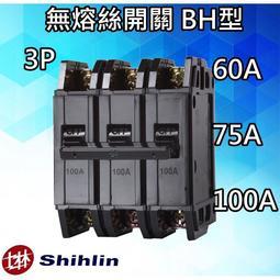 士林電機 BH型 無熔絲開關 無熔線斷路器 3P 60A 75A 100A