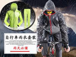 自行車雨衣外套 反光條設計「衣+褲」一整套 超輕防水超好 防曬 風衣 雨衣 兩件式雨衣 【C075】