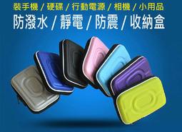 手機 行動硬碟 相機 行動電源 收納盒 硬殼 防震 防潑水 保護包 2.5吋 記憶卡 隨手包 任天堂 switch
