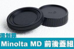 [很划算] Minolta 美能達 MD MC 機身蓋 + 鏡後蓋 鏡頭後蓋 機身前蓋