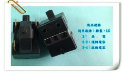 ※東林家電材料※ 3P啟動繼電器 (倒角通、雙電容,LG等韓製冰箱)~量多優惠