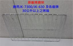 【大頭峰】晶工牌 JK-7300. JK-630 烤箱專用烤網架 JK-30L-03 ◤適用於各大廠牌30公升以上烤箱◢