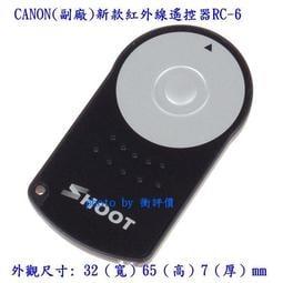 衝評價 高級Shoot 紅外線遙控器 遙控器 無線遙控器 RC-6 RC6 適用 Canon 5D2 5D Mark II 7D 60D 400D 450D 500D 550D 600D 650D