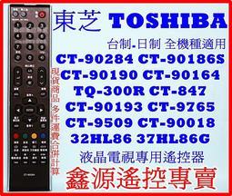 東芝 TOSHIBA 液晶電視遙控器CT-90284 CT-90186S CT-90190 TQ-300R 台製日製全通用 東芝遙控器 東芝液晶遙控器