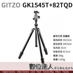 【數位達人】GITZO GK1545T-82TQD 碳纖維腳架套組むGT1545T + GH1382TQDめ原裝進口