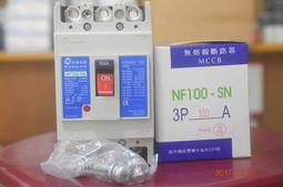士林 NF100-SN 3P 無熔絲斷路器 無熔絲開關 75A 100A