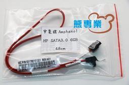 熊專業★ 安費諾Amphenol HP伺服器SATA3.0 6GB sata線 串口硬碟資料線 48cm D301