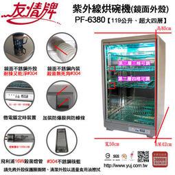 【新臺中電器】友情(119公升全不銹鋼)四層紫外線烘碗機,PF-6380