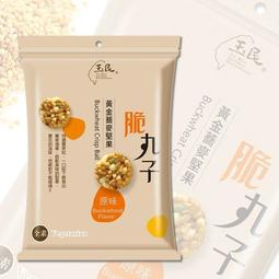 【玉民】黃金蕎麥堅果脆丸子(蕎麥風味)