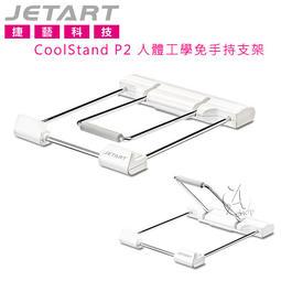 【A Shop】 JETART CoolStand P2 人體工學免手持支架