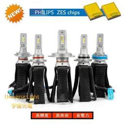 5S PLUS H4/HS1/H7/H11/9005/9006/9012 LED 頭燈 大燈 汽車 機車 飛利浦 ZES