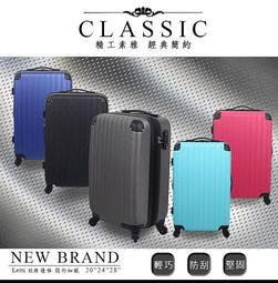 LETTi 樂緹『經典簡約』20吋 多款多色 行李箱 拉桿箱 登機箱 另有24吋 28吋 行李箱 登機箱 收納箱