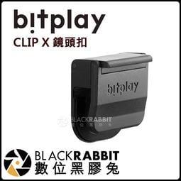 數位黑膠兔【 bitplay CLIP X 便攜 鏡頭 轉接扣 】鏡頭夾 廣角 手機 攝影 自拍 iPhone X