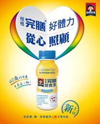 《桂格》完膳營養素 含白藜蘆醇配方237ml*6入
