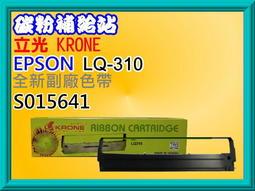 碳粉補給站KRONE立光EPSON LQ-310/LQ310/310全新副廠色帶S015641