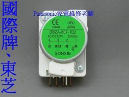 【專速】國際牌 電冰箱 TMDFX04AB1,DBZA-807-1D2,東芝TMDF704EB1 除霜定時器 除霜計時器