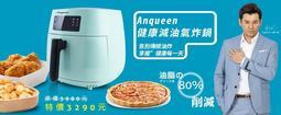ES數位 免運費 藝人代言 Anqueen AQ-P19 健康減油 氣炸鍋 1400W 4L 陶瓷塗層不沾鍋 驗證合格