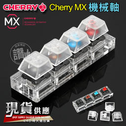 德國 cherry 櫻桃 二代四鍵版 試軸器 機械式鍵盤 青軸/茶軸/紅軸/黑軸 紓壓小物 療癒小物
