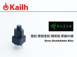 雷蛇 Elite 煉獄奎蛇 精英版 原廠中鍵 Razer DeathAdder Elite