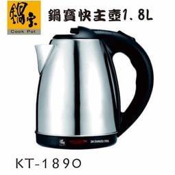 🌟星生活🌟鍋寶 304不銹鋼快煮壺 電茶壺 熱水瓶 1.8L KT-1890 民宿/飯店