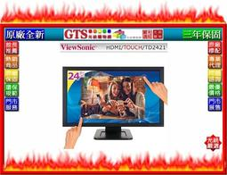 【光統網購】ViewSonic 優派 TD2421 (24吋/三年保) 多點光學觸控液晶顯示器螢幕~下標問門市庫存