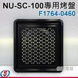 【信源電器】【Panasonic蒸氣烘烤爐NU-SC100專用烤盤】F1764-0460